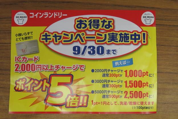 Photos: セルフ名谷West店クーポン_02