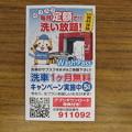 Photos: セルフ名谷West店クーポン_03