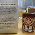 Photos: 本格焼酎 よかいち_02