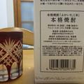 Photos: 本格焼酎 よかいち_04