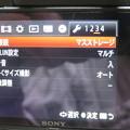 α99 ファームウェア更新_03