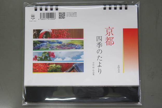京都四季のたよりカレンダー_01