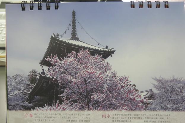 京都四季のたよりカレンダー_05