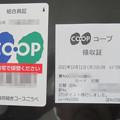 コープ コーピーカード切り替え_02