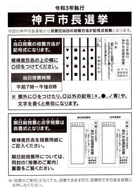 神戸市長選001