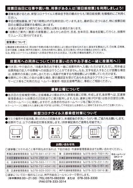 神戸市長選002