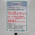 神戸市営地下鉄減便解消