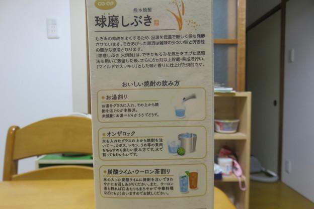 米焼酎 球磨しぶき_04