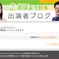 Photos: NHKおはよう日本緊急メンテナンス中
