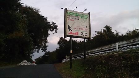 フィッシング倶楽部ジョイバレー