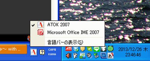 寄生虫スパイソフトBaidu IME
