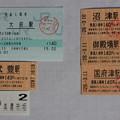 Photos: 2014年春/鉄旅の成果(1)
