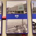 Photos: 樟葉駅の今昔写真