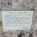 Photos: 「大地のたまご」説明の碑