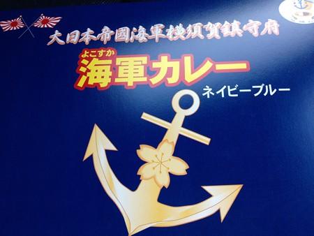横須賀海軍カレー(おみやげ用)