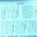 Photos: 人民中国 通信欄 福ちゃん掲載