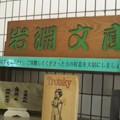 Photos: 赤羽岩淵の駅文庫にトロツキ...