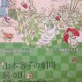 Photos: 山本容子の劇場  鏡の国