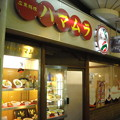 Photos: ハマムラ河原町店
