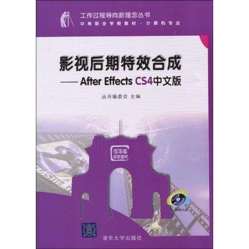 影视后期特效合成:AFTER EFFECTS CS4中文版