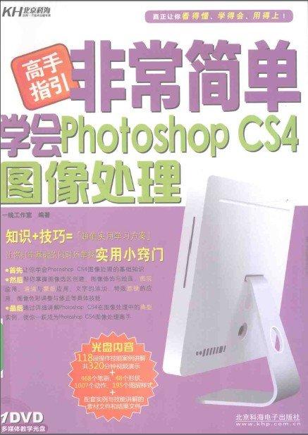 高手指引非常简单学会Photoshop CS4图像处理
