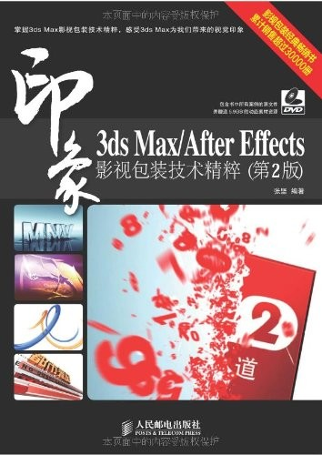 3DS MAX&AFTER EFFECTS印象影视包装技术精粹