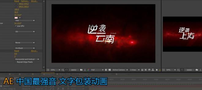 课堂实录-AE中国最强音包装文字教程
