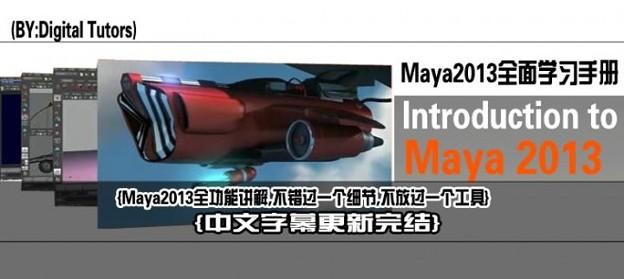 MAYA 2013全面学习手册(视频教程)
