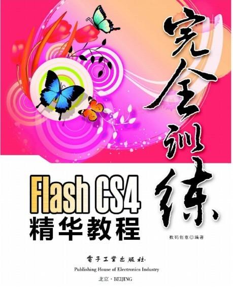 Flash CS4精华教程-完全训练