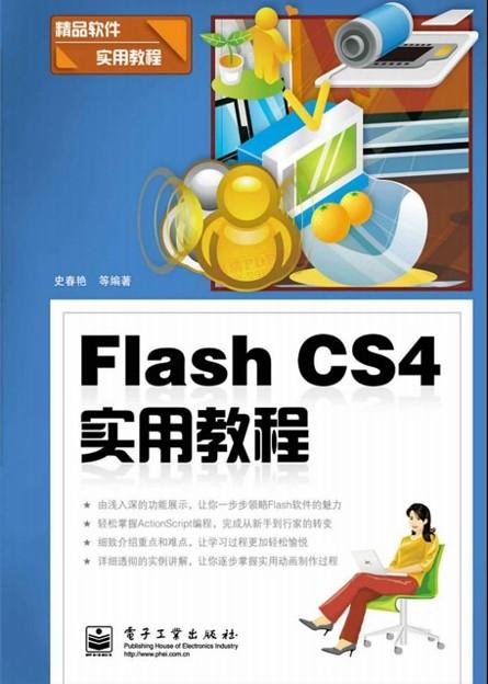 FlashCS4实用教程
