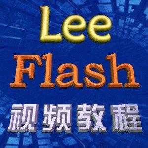 北风网资深讲师李炎恢老师Flash视频教程