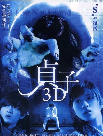 贞子3D.Sadako.2012.Blu-ray.3D 1080p原盘