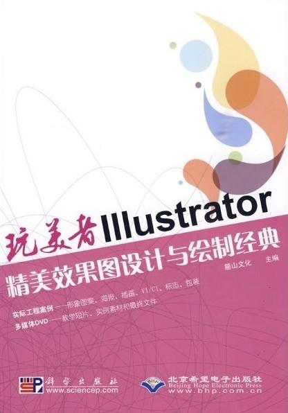 玩美者-ILLUSTRATOR精美效果图设计与绘制经典