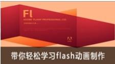 传智播客张鹏Flash动画制作视频教程