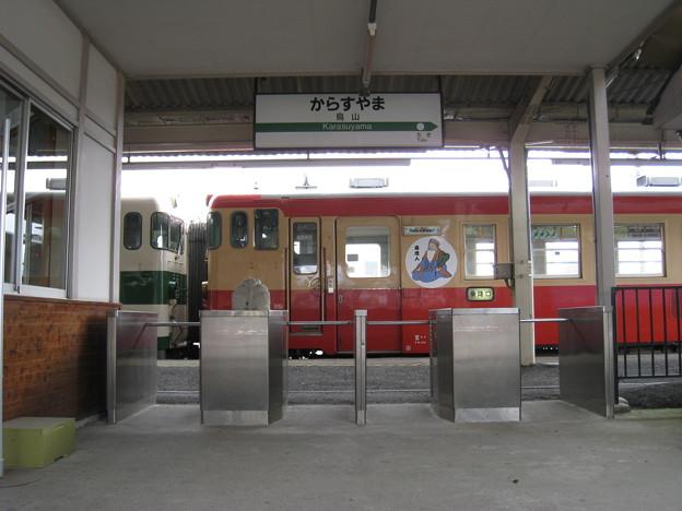 烏山線 烏山駅 駅名標
