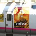 写真: '13 5/3 はやて・こまち34号-2