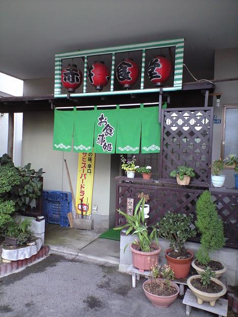 086「赤井食堂」玄関
