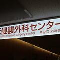 Photos: 2012.10.24鳥取大学医学部附属病院低侵襲外科センター