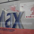 Photos: 上越新幹線E1系 M6編成 Maxのロゴ(朱鷺のひなラッピング付)