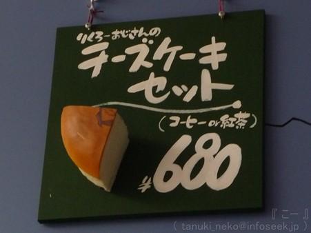 120306-りくろーおじさん (6)