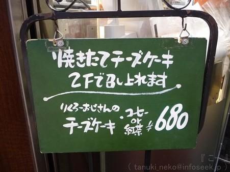 120306-りくろーおじさん (7)