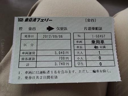 120906-東京湾フェリー (31)
