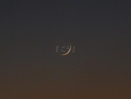 121115-お月さん (1)
