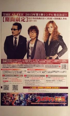 121224_THE ALFEE@武道館 終演後チラシ (2)