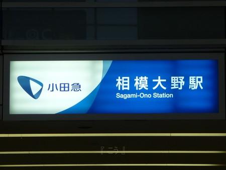130425-相模大野駅 (1)