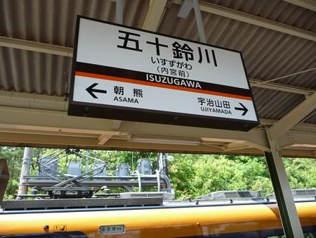 130607-近鉄 伊勢→桜井 (4)