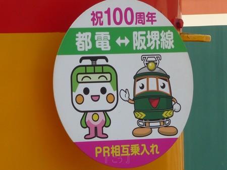 130608-阪堺電車祭り (16)