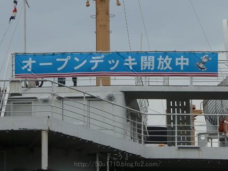 130715-氷川丸 (7)
