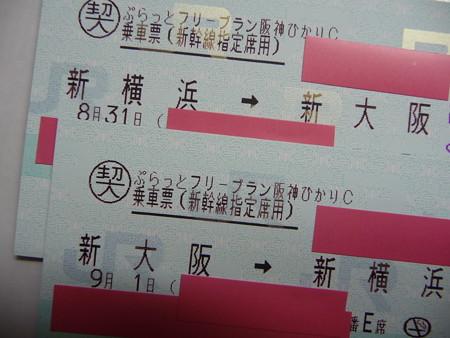 130829-8/31 新幹線指定