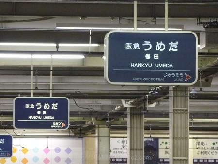 130901-阪急 (3)